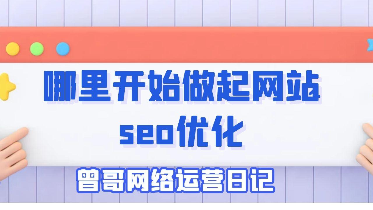 哪里开始做起网站seo优化插图