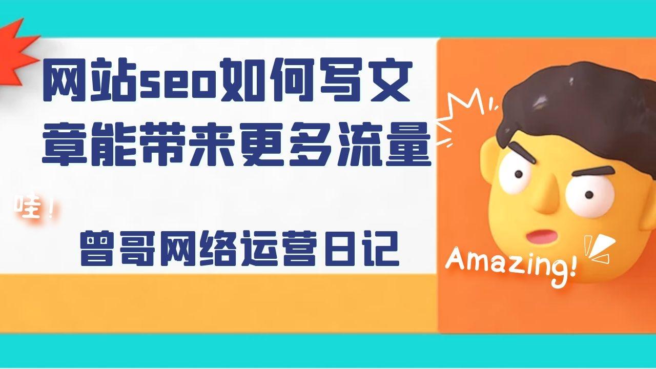 网站seo如何写文章能带来更多流量插图